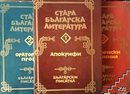 Стара българска литература. Том 1-3