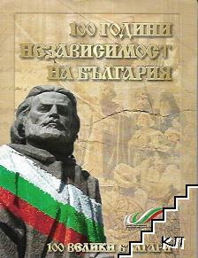 100 години независимост на България