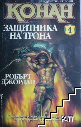 Безсмъртният воин Конан. Книга 4: Защитника на трона