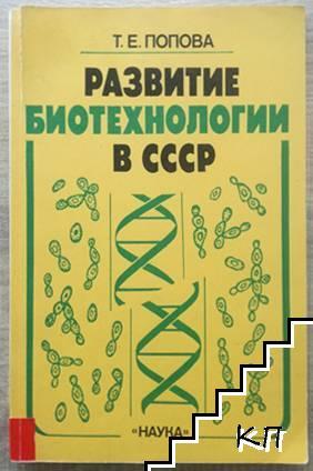 Развитие биотехнологии в СССР
