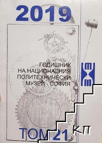 Годишник на Националния политехнически музей - София. Том 21