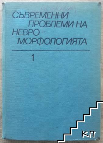 Съвременни проблеми на невроморфологията. Том 1