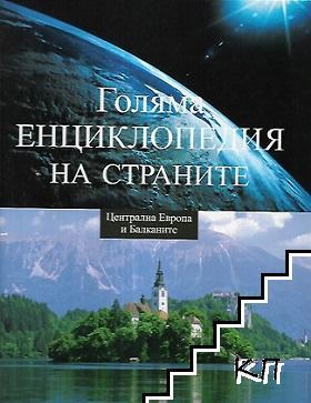 Голяма енциклопедия на страните. Том 4: Централна Европа и Балканите