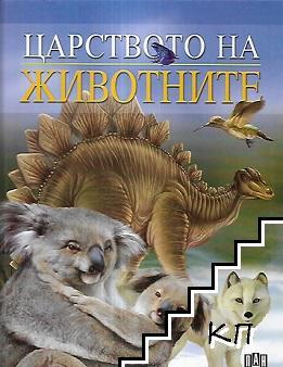 Царството на животните