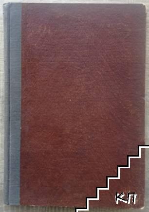 Въпроси от теорията на съветската архитектура. Доклади. Том 1