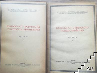 Въпроси от теорията на съветската архитектура. Доклади. Том 1 / Въпроси от съветското градоустройство. Доклади. Том 2 (Допълнителна снимка 1)