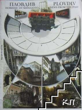 Пловдив. Новини от миналото