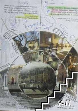 Пловдив. Новини от миналото (Допълнителна снимка 3)