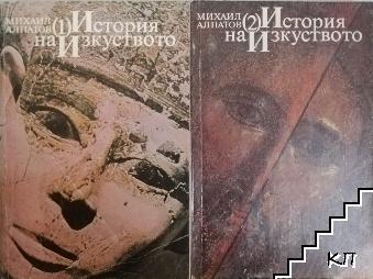 История на изкуството. Том 1-2