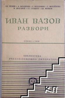 Иван Вазов: Разбори