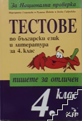 Тестове по български език и литература за 4. клас. Пишете за отличен