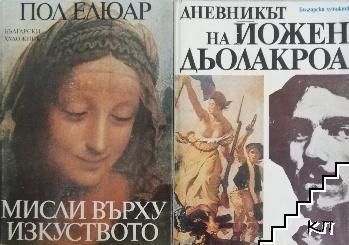 Мисли върху изкуството / Дневникът на Йожен Дьолакроа