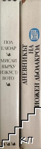 Мисли върху изкуството / Дневникът на Йожен Дьолакроа (Допълнителна снимка 1)