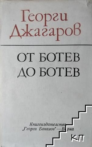 От Ботев до Ботев