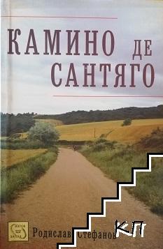 Камино де Сантяго