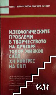 Идеологическите проблеми в творчеството на другаря Тодор Живков след XII конгрес на БКП