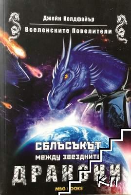 Вселенските Повелители. Книга 2: Сблъсъкът между звездните дракони