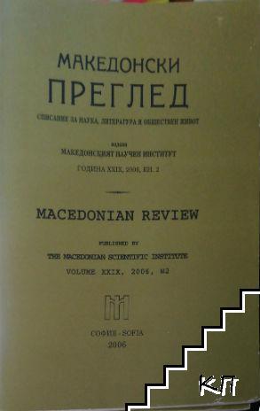 Македонски преглед. Кн. 2 / 2006
