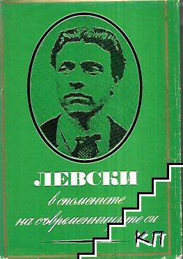 Левски в спомените на съвремениците си
