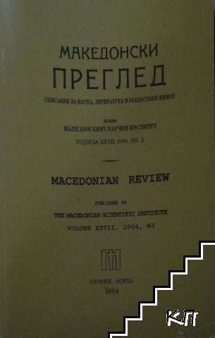 Македонски преглед. Кн. 3 / 2004