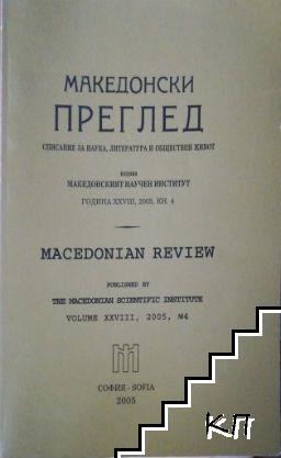 Македонски преглед. Кн. 4 / 2005
