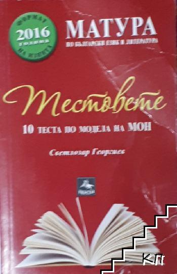 Матура по български език и литература. Тестовете