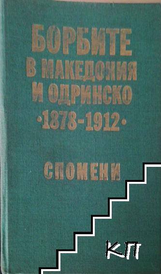 Борбите в Македония и Одринско 1878-1912