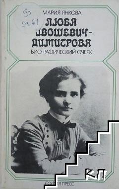 Люба Ивошевич-Димитрова