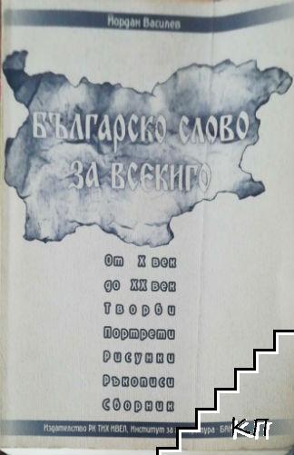 Българско слово за всекиго от X до XX век