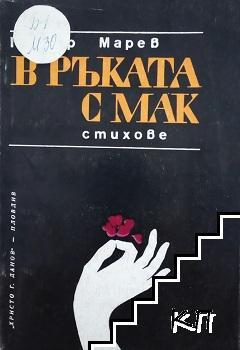 В ръката с мак
