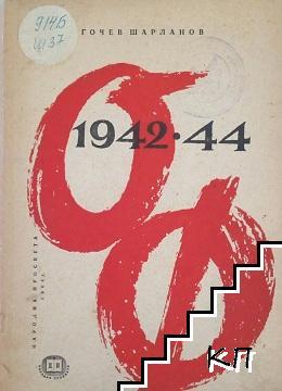 Отечественият фронт 1942-1944