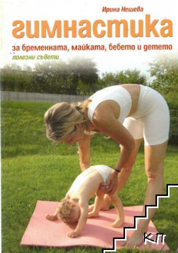 Гимнастика за бременната, майката, бебето и детето