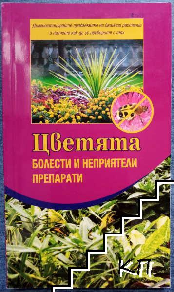 Цветята - болести и неприятели, препарати