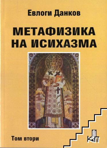 "Метафизика на исихазма. Том 2: Логосът на ""Трети Рим"""