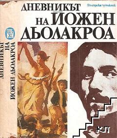 Дневникът на Йожен Дьолакроа 1822-1863 г.