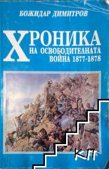 Хроника на Освободителната война 1877-1878