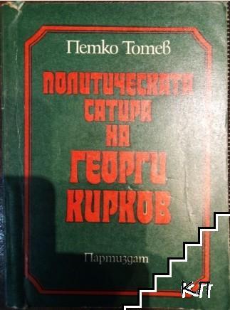 Политическата сатира на Георги Кирков