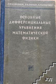 Основные дифференциальные уравнения математической физики
