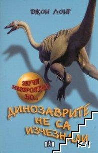 Звучи невероятно, но... Динозаврите не са изчезнали