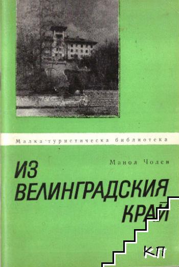 Из Велинградския край