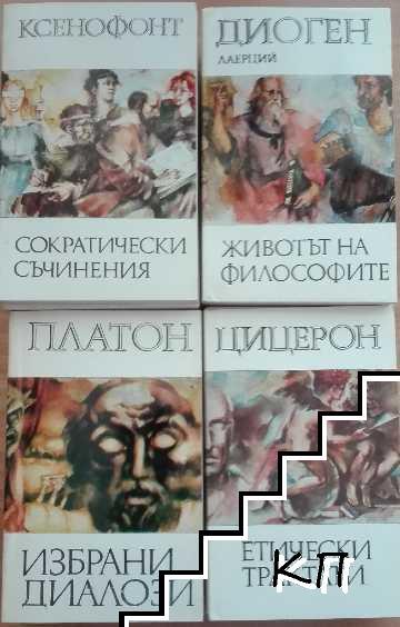 """Библиотека за антична литература """"Хермес"""". Комплект от 16 книги"""
