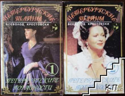 Петербургските потайности. Книга 1-2