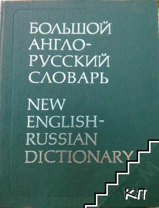 Большой англо-русский словарь. Том 1-2 / New English-Russian Dictionary. Vol. 1-2