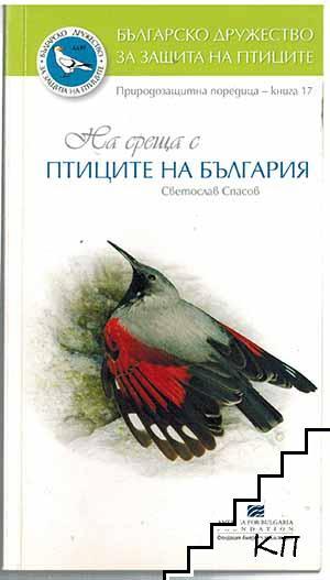 На среща с птиците на България