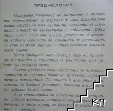 Въ сенките на древния Пловдивъ (Допълнителна снимка 1)