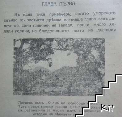 Въ сенките на древния Пловдивъ (Допълнителна снимка 2)