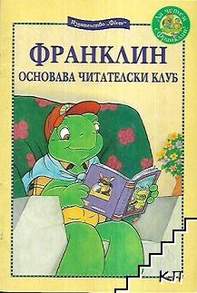 Франклин основава читателски клуб