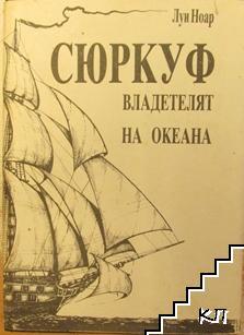 Сюркуф - владетелят на океана