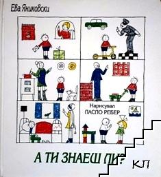 А ти знаеш ли?