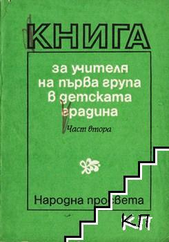 Книга за учителя на първа група в детската градина. Част 2
